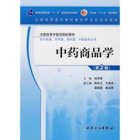 中药商品学(二版/本科中医临床)