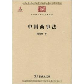 中国商事法