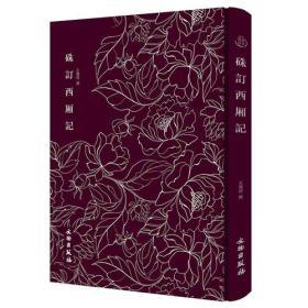 奎文萃珍系列:硃订西厢记(精装)