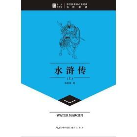 崇文书馆:水浒传 (上下)