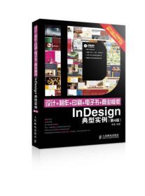 设计+制作+印刷+电子书+商务模板InDesign典型实例(第4版)