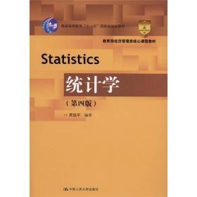 """普通高等教育""""十一五""""国家级规划教材:统计学(第四版)"""
