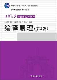 编译原理(第3版)/清华大学计算机系列教材