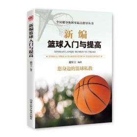 9787538028546-ms-新编篮球入门与提高