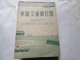 中国交通旅行图(1962年11月2版 1963年8月北京第20次印)
