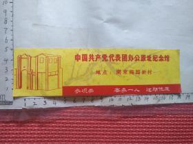 中国共产党代表团办公原址纪念馆    南京梅园新村   参观卷   1977年1月4日    少见