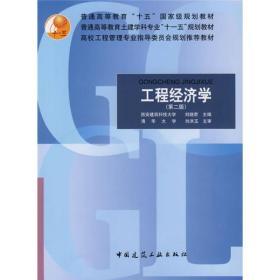 二手包邮正版工程经济学第二版刘晓君  中国建筑