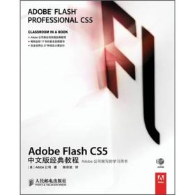 Adobe Flash CS5中文版经典教程