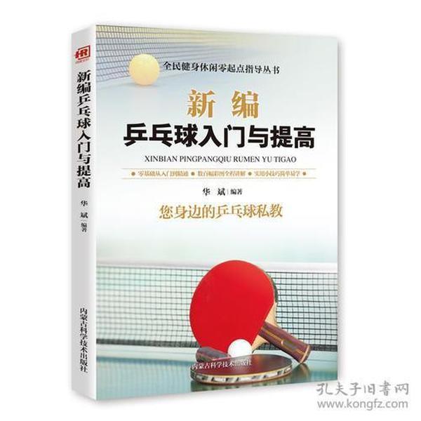 9787538028560-ms-新编乒乓球入门与提高