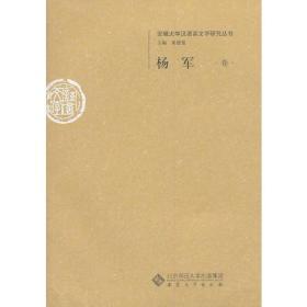 杨军卷--安徽大学汉语言文字研究丛书