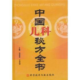 中国儿科秘方全书 汇集了中国中医儿科方剂的精华,共搜集了,古今名家和民间秘方共2800首。系统地包含了中医儿科常见病、多发病的临床效方、验方、单方、偏方;既有口服、外用,亦有针灸、推拿等法。每方包括有药物组成、剂量、服法、疗程、适用范围、疗效等。均为有效方剂。是一部较为完善和实用的中医儿科I临床用书。 《中国儿科秘方全书》可供从事中医及中西医结合临床、教学、科研工作的同仁们参考和借鉴
