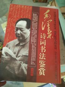 毛泽东诗词书法鉴赏珍藏版