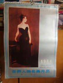 美术挂历收藏:1986年挂历(世界人物名画月历)13张全