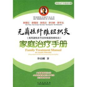 李培刚医学新疗法丛书:无菌性纤维组织炎(类风湿性关节炎和强直性脊柱炎)家庭治疗手册