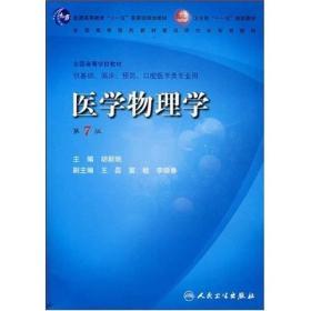 正版微残-医学物理学第7版CS9787117101400