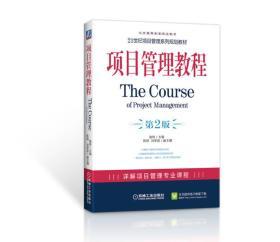 项目管理教程/21世纪项目管理系列规划教材