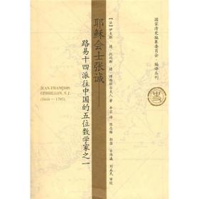 耶稣会士张诚:路易十四派往中国的五位数学家之一