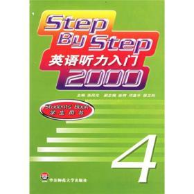 英语听力入门2000(学生用书)(第4册)
