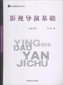 影视导演基础修订版王心语中国传媒大学出版社9787811272383