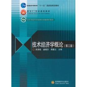 技术经济学概论(第3版基础) 吴添祖  虞晓芬  龚建立 高等教育出9787040260359s
