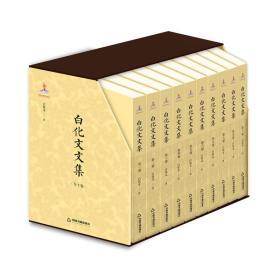 白化文文集(全十卷/盒装)