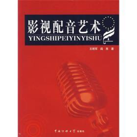 影视配音艺术 王明军 9787811270075 中国传媒大学出版社