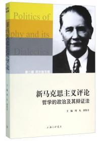 新马克思主义评论 哲学的政治及其辩证法 (第二辑) 柯尔施专辑