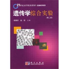 正版遗传学综合实验第二2版李雅轩赵昕科学出版社9787030277541