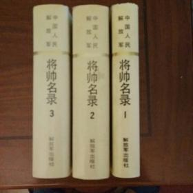 中国人民解放军将帅名录 第一,二,三集