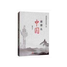 旅游&中国