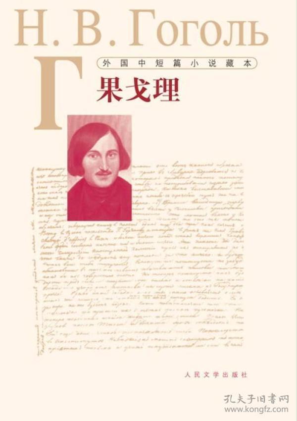 外国中短篇小说藏本:果戈理