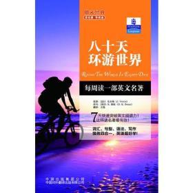 朗文经典读名著·学英语 八十天环游世界(英汉对照)