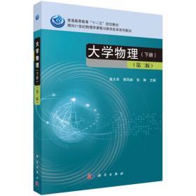 """大学物理(下册 第二版)/普通高等教育""""十二五""""规划教材·面向21世纪物理学课程与教学改革系列教材"""