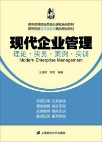 二手正版二手包邮 现代企业管理 王俊峰,李贺著9787564221843