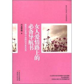 正版微残-女人爱情路上的必备导航书CS9787538557824