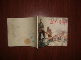 连环画:虎穴夺棉 (江苏民兵斗争故事)
