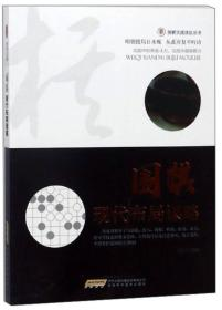 围棋实战技法丛书:围棋现代布局谋略