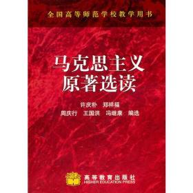 学校教学用书:马克思主义原著选读 许庆朴 高等教育出版社 9787040071153s