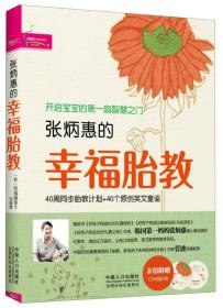 【现货】张炳惠的幸福胎教(4--4)