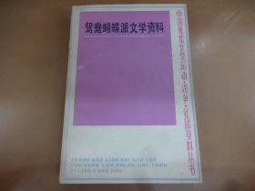 鸳鸯蝴蝶派文学资料 (上)
