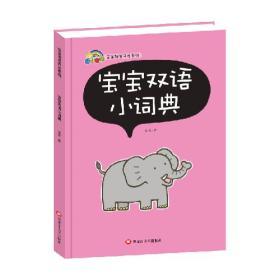 宝宝语言开发系列 宝宝双语小词典(精装)