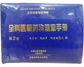 全科医师药物速查手册(第3版)-名医世纪传媒