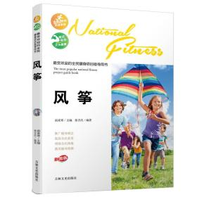 最受欢迎的全民健身项目指导用书:风筝