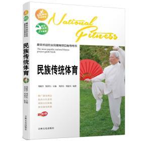最受欢迎的全民健身项目指导用书:民族传统体育