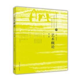 """艺术概论(第3版)/普通高等教育""""十一五""""国家级规划教材·高等院校艺术类专业教材"""