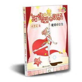 甜蜜园小学星剧场系列之:魔镜俏女生