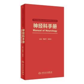 神经科手册(供住院医师和专科医师规范化培训用)