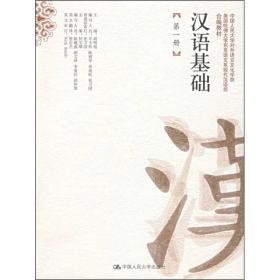 汉语基础(第1册)