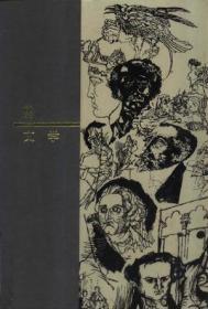 西方名著入门 2 文学:第2卷 文学