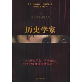 历史学家:新世纪外国畅销小说书架